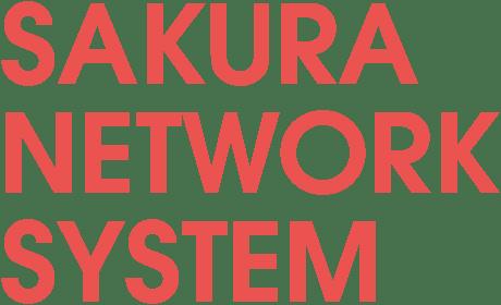 さくらネットワーク・システム協同組合